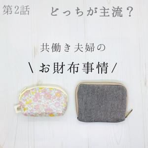 【第2話】20代共働き夫婦のお財布事情( ¨̮ )
