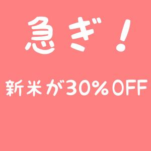 【急ぎ!】新米お米10キロ2,856円!!(๑º ロ º๑)!!