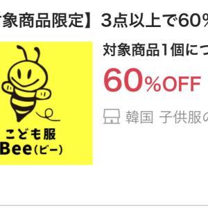 【60%OFF!】子供服が破格〜*⸜(* ॑꒳ ॑* )⸝*