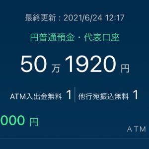 緊張しながら50万円入金してきました✩.*˚