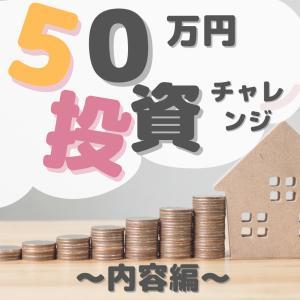 50万円投資チャレンジ開始(๑ ́ᄇ`๑)