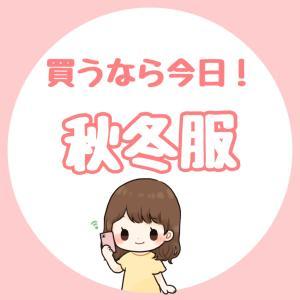 【20時スタート】秋冬服買うなら今日!!