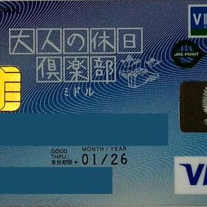 JR東日本のJREポイントが現金化できました。(常に使える方法ではありません…)
