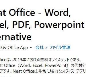マイクロソフトストアにある無料のNeat Officeが結構使えそう。