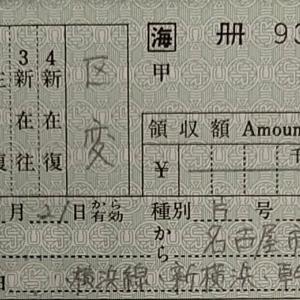 名古屋に出張です。紙の切符を使うことになりました。(横浜線が人身事故で止まっていた)