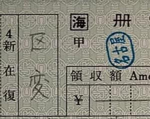 名古屋の出張帰りです。運よく間に合いました。手書きの切符はお土産に。