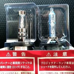 車検で大失敗2 HIDランプ交換で16,000円の出費 互換品D4S/D4R共通ランプの金具を取り外せば6,000円で済んだ。