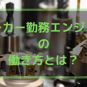 機械メーカー勤務のエンジニアの働き方ってどんなんなの?経験者が特徴を説明します