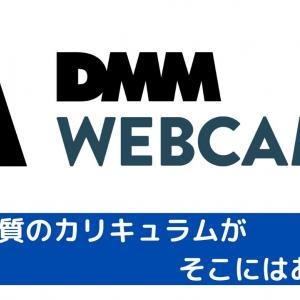 最高品質のプログラミングスクール!DMM WEBCAMPのご紹介