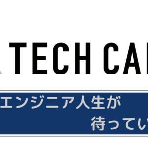 エンジニアとして『成功』するためのスクール!TECH CAMPのご紹介