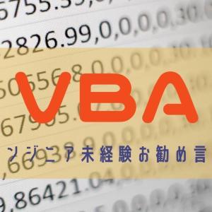 【VBA】未経験からエンジニアへ転職を悩んでいるならEXCELを触ってみよう【エンジニア入門】