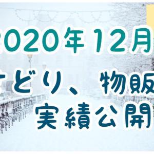 2020年12月 物販実績公開!