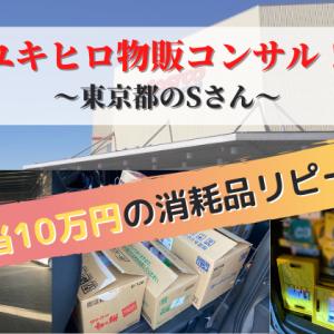 ユキヒロ物販コンサル生Sさん コンサル記事