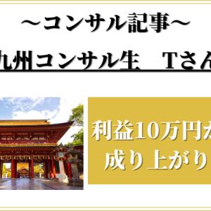 ユキヒロコンサル3期生 Tさん福岡県 コンサル記事