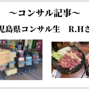 ユキヒロコンサル3期生 Hさん鹿児島県 コンサル記事