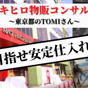 ユキヒロ物販コンサル生TOMIさん コンサル記事