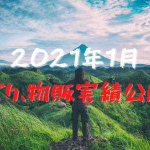 2021年1月 物販実績公開!