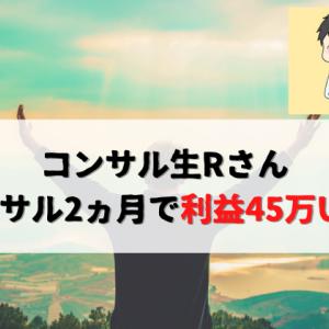 コンサル生Rさんがコンサル2ヵ月で利益45万Up!