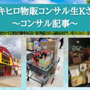 ユキヒロ物販コンサル生Kさん コンサル記事