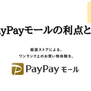 「PayPayモール」の利点