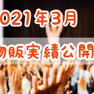 2021年2月 物販実績公開!