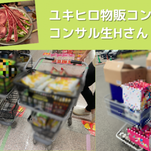 ユキヒロ物販コンサル生Hさん コンサル記事