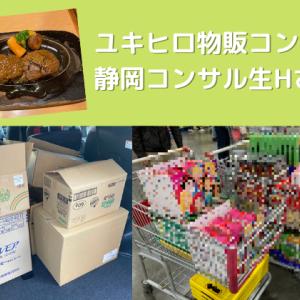 ユキヒロ物販 静岡県コンサル生Hさん コンサル記事