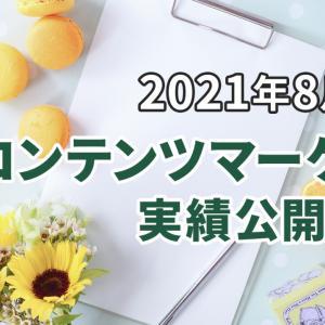 2021年8月 コンテンツマーケ実績公開!