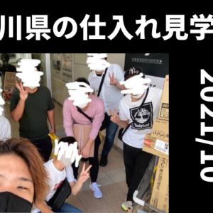 石川県の仕入れ見学に参加してきました!