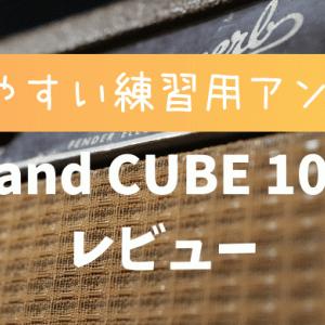 【練習用アンプ】ROLAND CUBE10-GX レビュー