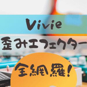 国産ハイクオリティーペダル、Vivieのペダルを全部買ってしまいたい (歪み編)