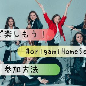 あのmabanuaやKan Sanoとコラボできる!?#origamiHomeSessionについて