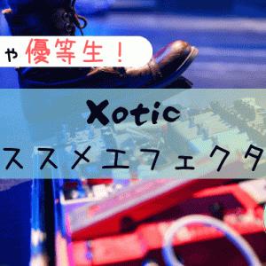 とりあえず持っておきたいXoticペダル3選