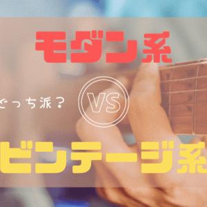 モダン系 vs ビンテージ系 系統別おすすめギターについて