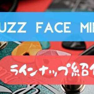 Fuzz Face Miniラインナップと使い方紹介