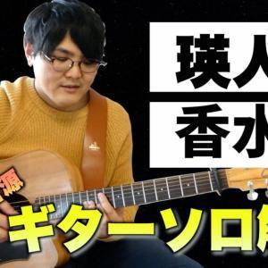 【初心者でもOK!】瑛人の「香水」のギターソロを解説します