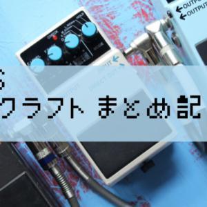 BOSS 技クラフトの全ラインナップ紹介!【歪み〜チューナーまで】