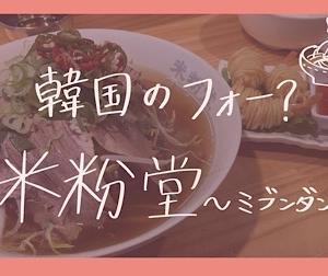 韓国の米粉麺フォー!?米粉堂(ミブンダン)の紹介!