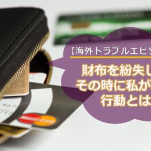 【海外トラブルエピソード①】財布を紛失したときに私が取った行動