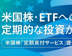 マネックス証券の新サービス「米国株・ETF定期買付」がスタート!