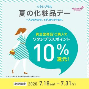 ワタシプラスポイント10%還元スタート!|化粧品専門店柳屋