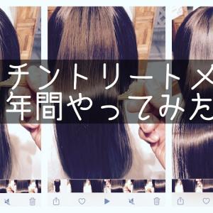 【美髪計画】ケラチントリートメントでCMみたいな髪に!1年試してみた話。