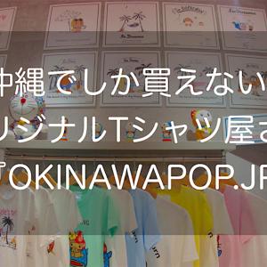 【2020夏 沖縄 #5】沖縄でしか買えないものが欲しい!Tシャツ編