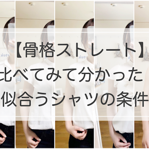【骨格ストレート】比べてみて分かった!似合うシャツ/ブラウスの条件