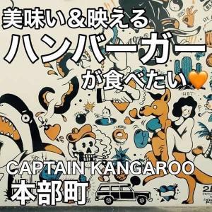 行列のできる人気店『キャプテンカンガルー』のハンバーガーは美味しいし映える♩