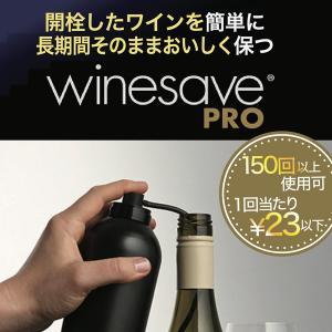 ワイン飲み残しに! 酸化防止、長期保存におすすめアルゴンワインセーブプロ