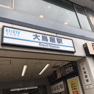 【旅行記】2020夏 道南グルメの旅① 羽田空港国際線の空き具合