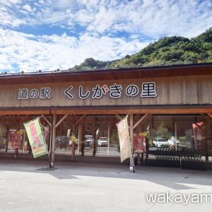 道の駅 くしがきの里 – 和歌山県かつらぎ町
