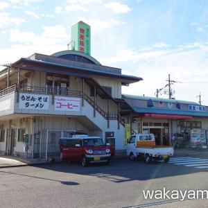 道の駅 紀の川万葉の里 柿の葉寿司 – 和歌山県かつらぎ町