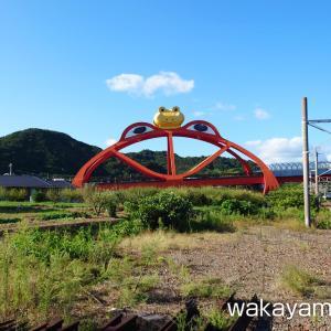 かえる橋と印南駅のカエル 和歌山県印南町